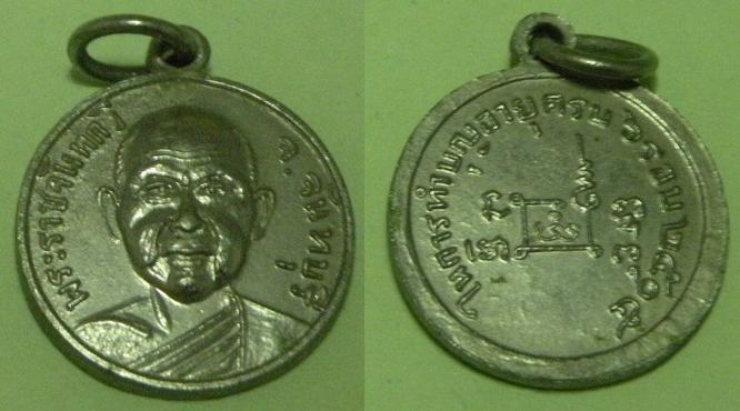 เหรียญพระราชจันทกวี ในการทำบุญอายุครบ 6 รอบ ปี 2505 เนื้ออาบาก้า