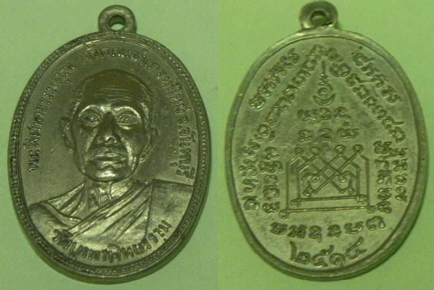 เหรียญพระพิศาลธรรมคุณ วัดบูรพาพิทยารามเจ้าคณะอำเภอท่าใหม่ จ.จันทบุรี ปี 2514 เนื้ออาบาก้า