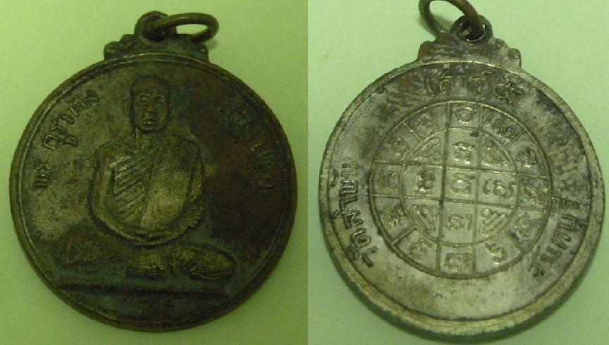เหรียญพระครูเต็ง วัดลำพัน รุ่นเสาร์ห้า จ.จันทบุรี