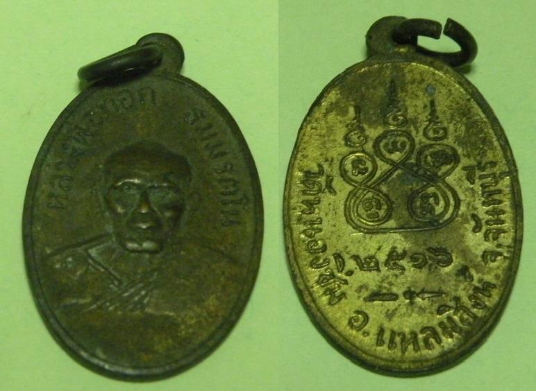 เหรียญหลวงพ่อทอก ธมมรตโน วัดหนองซิ่ม อ.แหลมสิงห์ จ.จันทบุรี ปี 2516 เนื้อทองแดงกะไหล่ทอง