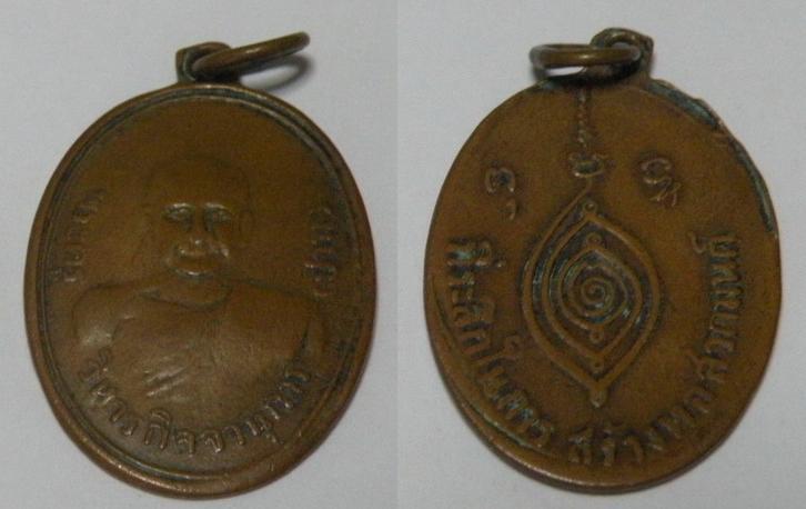 เหรียญหลวงพ่อปาน วัดบางนมโค ที่ระลึกสร้างหอสวดมนต์  เนื้อทองแดง