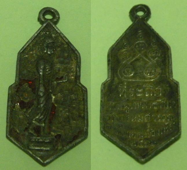 เหรียญที่ระลึกงานผูกพัทธสีมา วัดพรหมสุวรรณ พิมพ์พระลีลา อ.เมือง จ.ฉะเชิงเทรา ปี 2502 เนื้อเงินลงยาสี
