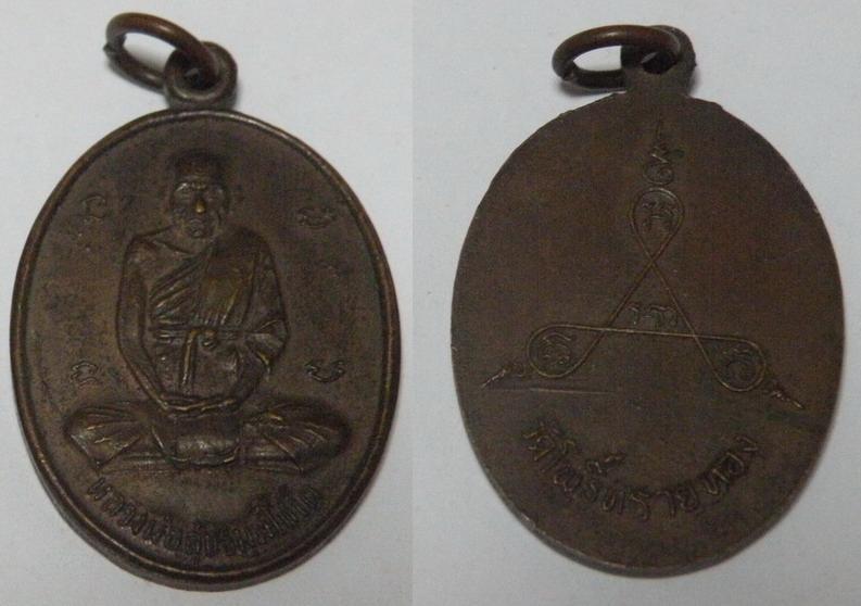 เหรียญหลวงพ่อสุข ธมมโชติ วัดโพธิ์ทรายทอง รุ่นห้า เนื้อทองแดง สภาพเดิม ไม่ผ่านการใช้งาน