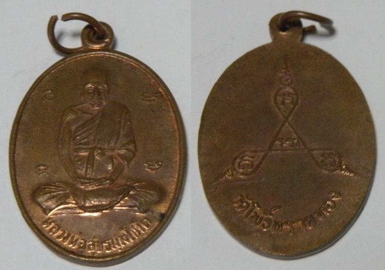 เหรียญหลวงพ่อสุข ธมมโชติ วัดโพธิ์ทรายทอง รุ่นห้า เนื้อทองแดง