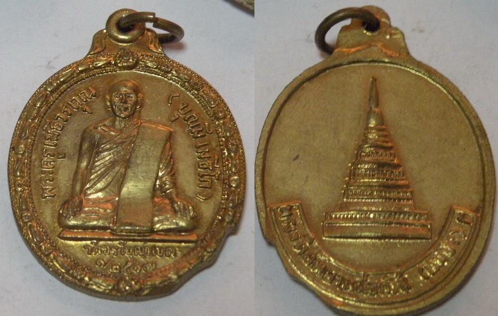 เหรียญพระครูเมธีวรคุณ (บุญมี เมธีโก) วัดอรัญญาเขต ที่ระลึกในการสร้างเจดีย์พยานบ่อกวิ้น แม่ปะ จ.ลำปาง