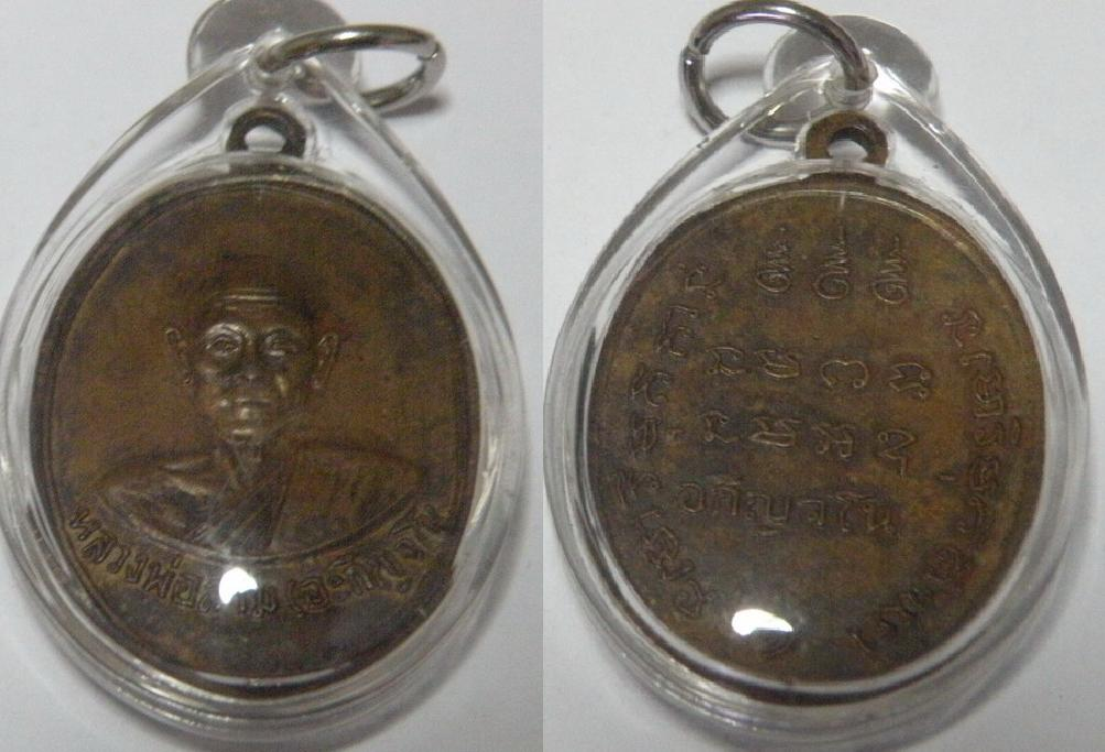 เหรียญหลวงพ่อสาม อกิญจโน รุ่นแรก จ.สุรินทร์ เลี่ยมพลาสติก เนื้อทองแดงรมดำ
