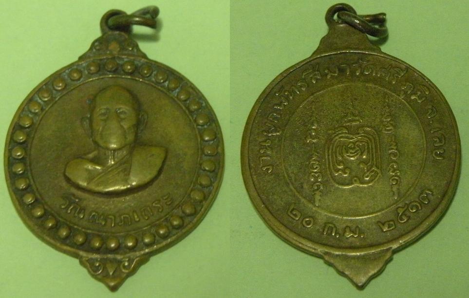 เหรียญวัณณาภเถระ งานผูกพัทธสีมา วัดศรีภูมิ จ.เลย ปี 2513 รุ่นแรก เนื้อทองแดง