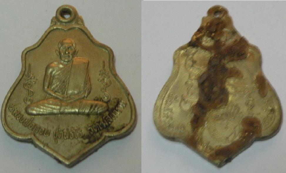 เหรียญหลวงพ่อกวย ชุตินธโร วัดโฆสิตาราม ปี 2521 เนื้ออาบาก้า