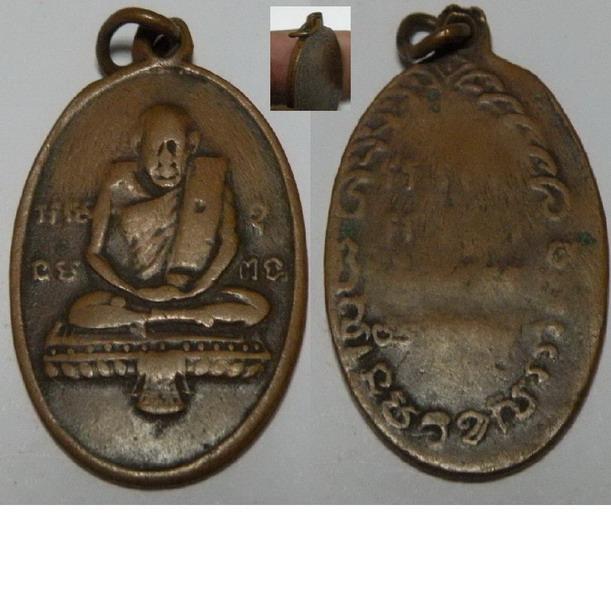 เหรียญหลวงปู่รอด พระครูรัตนโลบล จ.อุบลราชธานี รุ่นแรก พิมพ์นิยม เนื้อทองแดง
