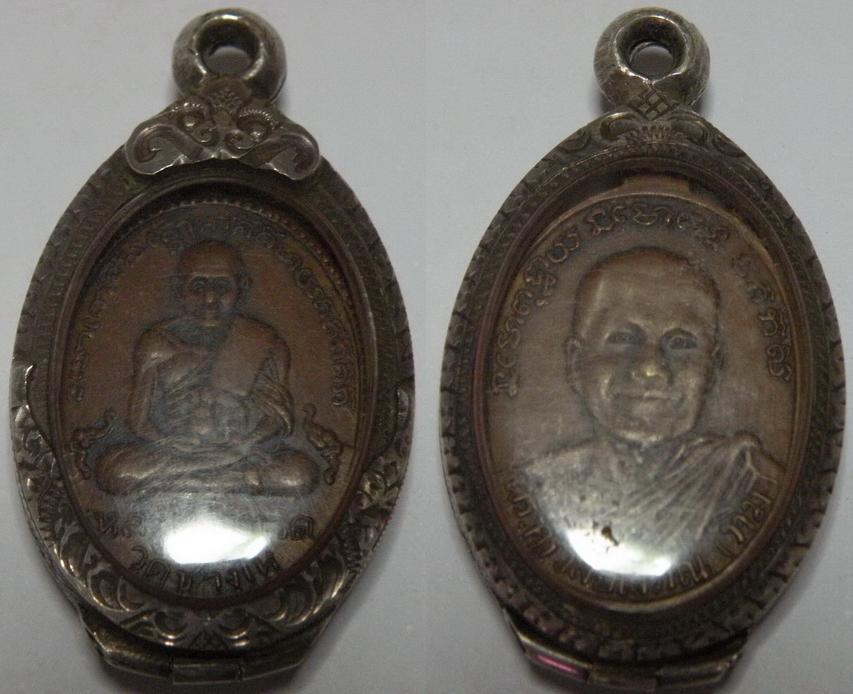 เหรียญหลวงพ่อทวด วัดช้างไห้ รุ่น 2 เนื้อทองแดง