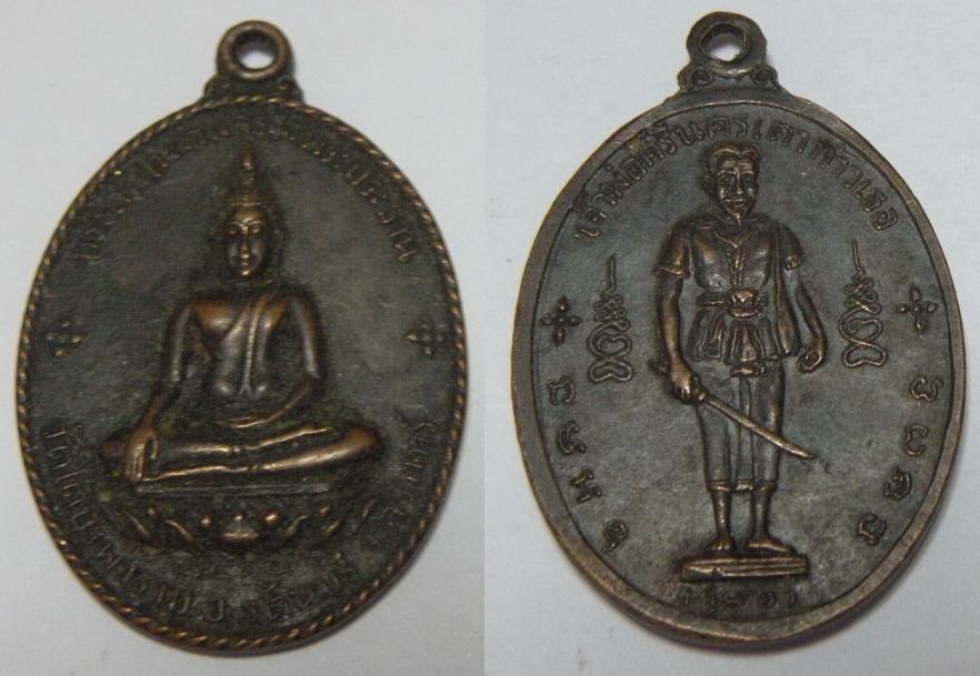 เหรียญวัดใต้บูรพาราม อ.รัตนบุรี จ.สุรินทร์ ด้านหลังเจ้าพ่อศณีนครเตาท้าวเธอ รุ่น ๑ เนื้อทองแดงรมดำ