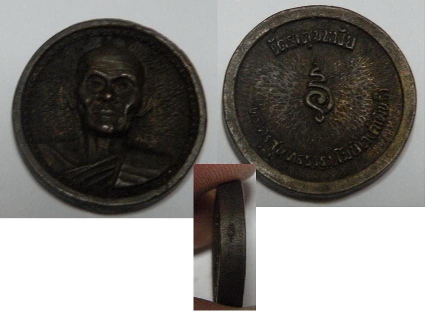 เหรียญพิมพ์ล้อแม๊กพระครูสุทนทรธรรมโฆษิต (คำพันธ์) วัดธาตุมหาชัย  ต๊อกโค๊ต พ ขอบเหรียญ