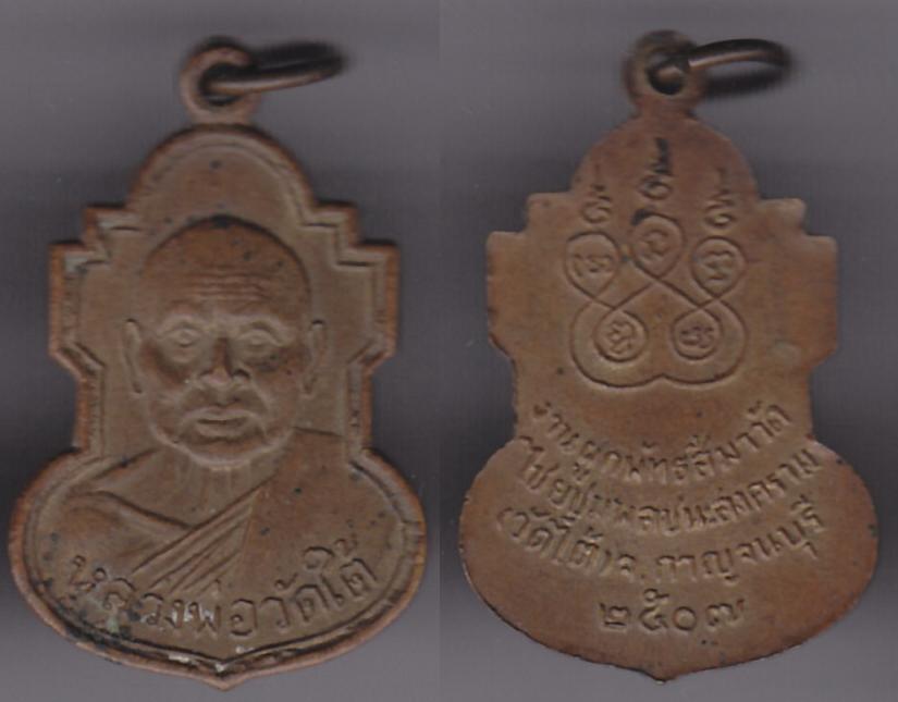 พระเครื่อง เหรียญหลวงพ่อเปลี่ยน วัดใต้ ปี 2507 เนื้อฝาบาตร