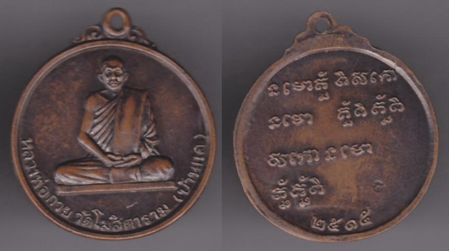 เหรียญหลวงพ่อกวย วัดโฆสิตาราม (บ้านแค) ปี 2515 เนื้อทองแดง