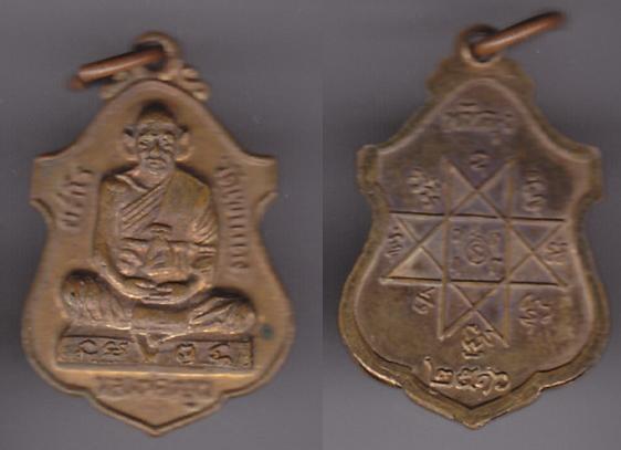 พระเครื่อง เหรียญหลวงพ่อหมุน อสโร วัดเขาแดง จ.พัทลุง ปี 2516 เนื้อทองแดง