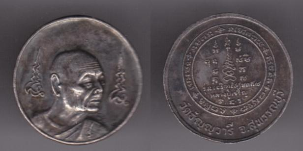 พระเครื่อง เหรียญหลวงพ่อเจริญ  ออกวัดธัญวารี จ.สุพรรณบุรี เนื้อเงิน