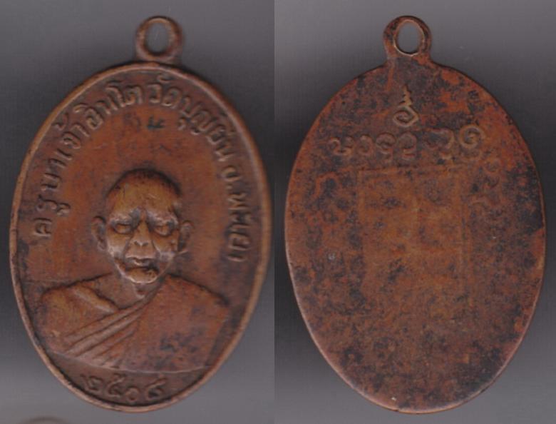 พระเครื่อง เหรียญครูบาเจ้าอินโต วัดบุญยืน จ.พะเยา รุ่นแรก ปี2508 เนื้อทองแดงกะไหล่อทง พิมพ์นิยม ชายเ