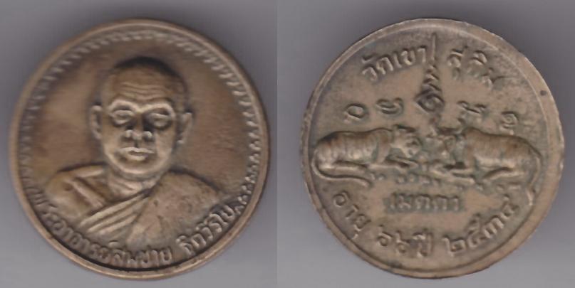 พระเครื่อง เหรียญพระอาจารย์สมชาย วัดเขาสุุกิม รุ่นเมตตา อายุ 66 ปี พ.ศ. 2534 เนื้อทองแดง