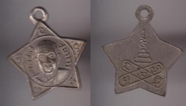 พระเครื่อง เหรียญดาว พระวิสุทธิสมาจาร วัดอ่างศิลา เนื้ออาบาก้า