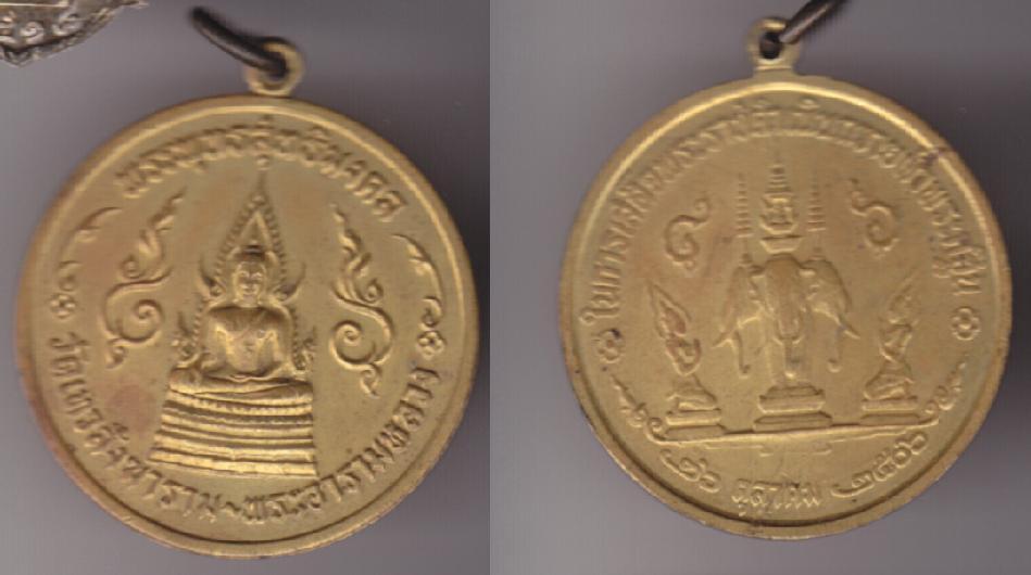พระเครื่อง เหรียญพระพุทธสุทธิมงคลชินราช วัดเทวสังฆาราม ในการเสด็จพระราชดำเนินถวายผ้าพระกฐิน 26 ตุลาค
