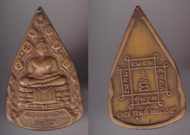 พระเครื่อง เหรียญหลวงพ่อวัดมงคลบพิธ รุ่นสอง ปี2485 จ.อยุธยา เนื้อทองแดง