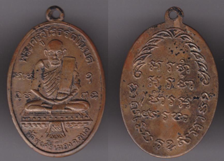พระเครื่อง เหรียญพระครูวิโรธรัตโนบล (หลวงพ่อรอด) วัดทุ่งศรีเมือง จ.อุบลราชธานี เนื้อทองแดง