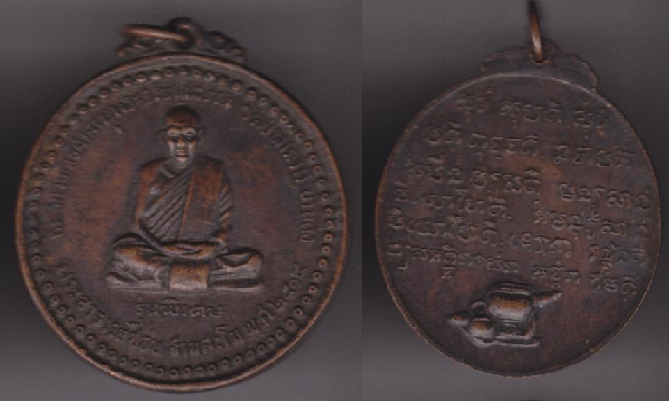 พระเครื่อง เหรียญพระอาจารย์ชอบ ฐานสโม วัดป่าสาละวัน จ.เลย รุ่นพิเศษ เนื้อทองแดงรมดำ ปี 2514