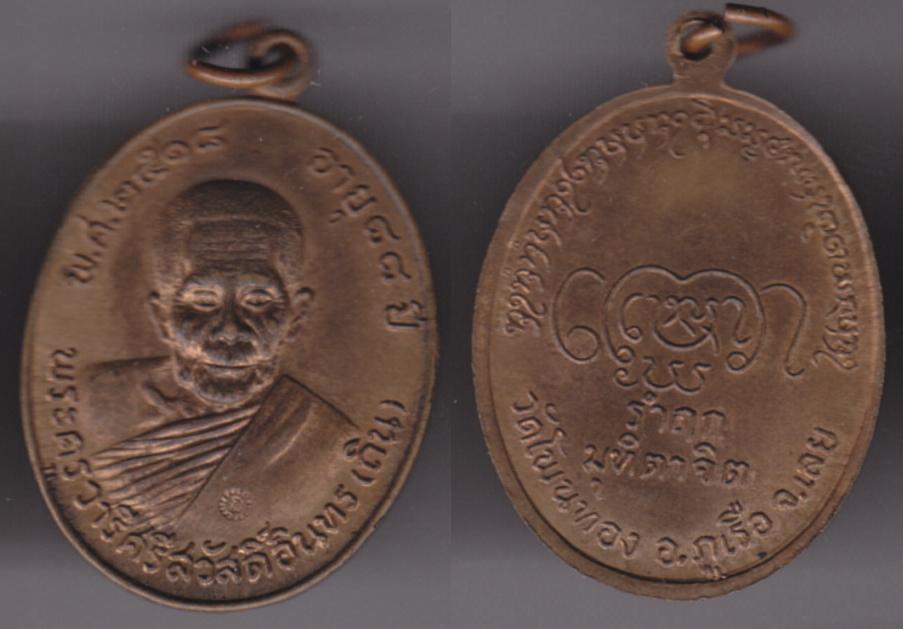 พระเครื่อง เหรียญพระครูวารีศรีสวัสดิ์อินทร (ถิน) อายุ 88 ปี ปี 2518 รำฤก มุทิตาจิต วัดโพนทอง อ.ภูเรื