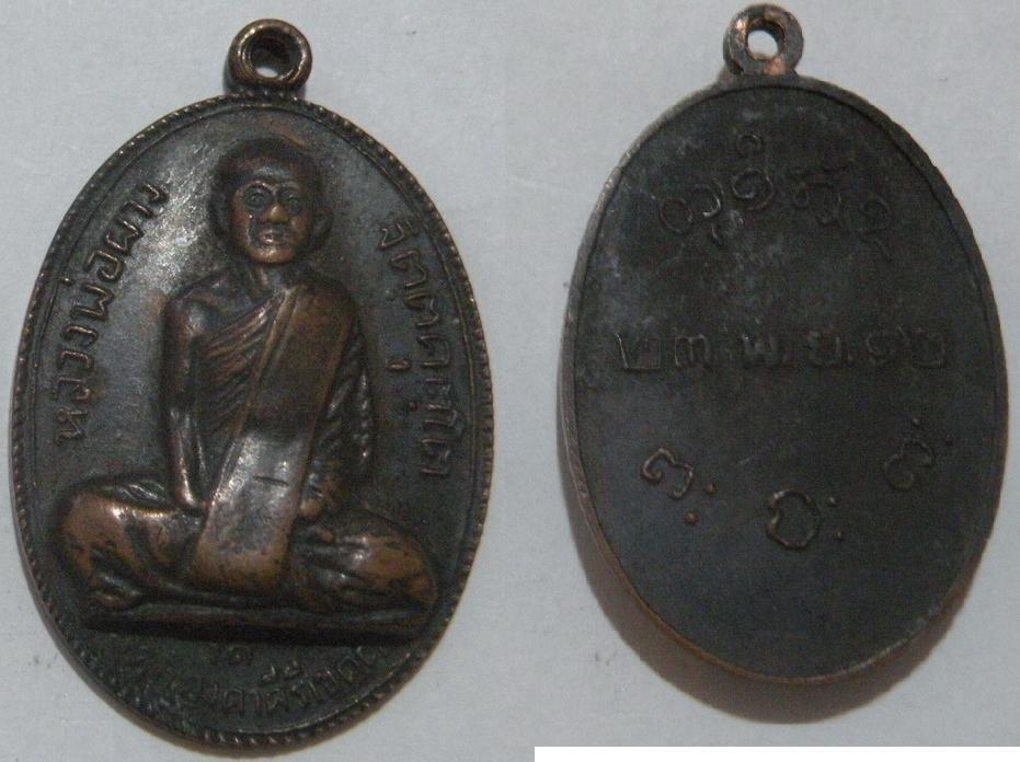 พระเครื่อง เหรียญหลวงพ่อฝาง วัดอุดมคงคา ปี 2512 เนื้อทองแดงรมดำ