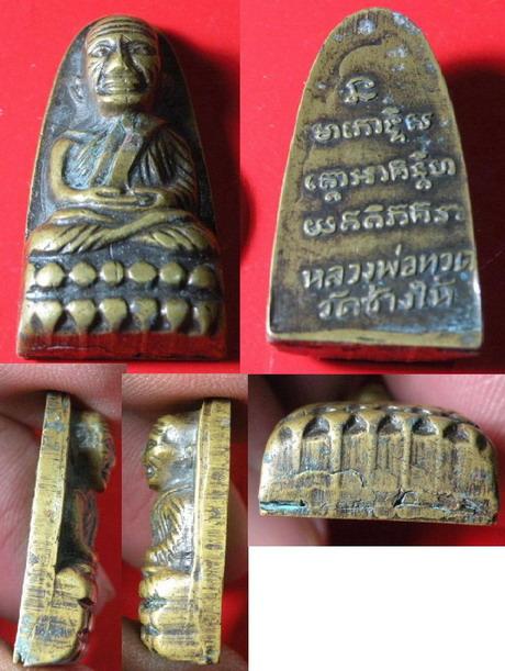 พระเครื่อง พระหลวงพ่อทวด วัดช้างไห้ พิมพ์หลังหนังสือ ปี 2505 พิมพ์ธรรมดา