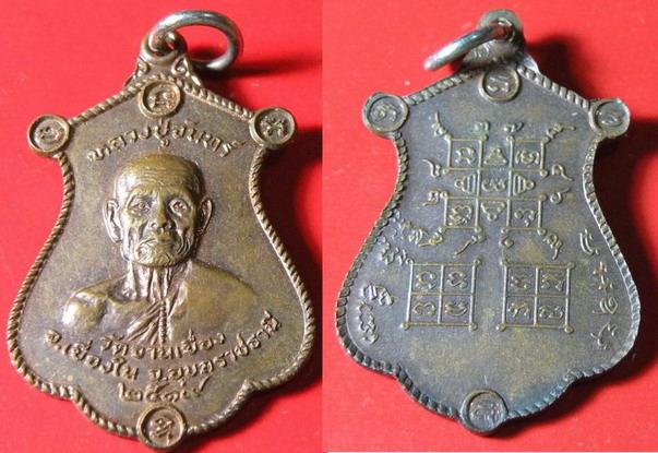 พระเครื่อง เหรียญหลวงปู่จันทร์ วัดจานเขื่อง อ.เขื่องใน จ.อุบลราชธานี ปี 2519 เนื้อทองแดง