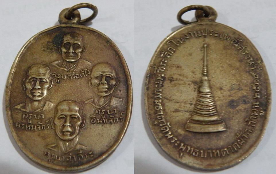 พระเครื่อง เหรียญ 3 อาจารย์ ครูบาเป็ง ครูบาพรหมจักร ครูบาอินทร์ ครูบาคำวีระ ที่ระลึกในงานประเพณีสรงน