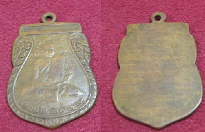 พระเครื่อง เหรียญหลวงพ่อจืด วัดถ้ำเขาพลู รุ่นแรก เนื้อทองแดง จ.ชุมพร