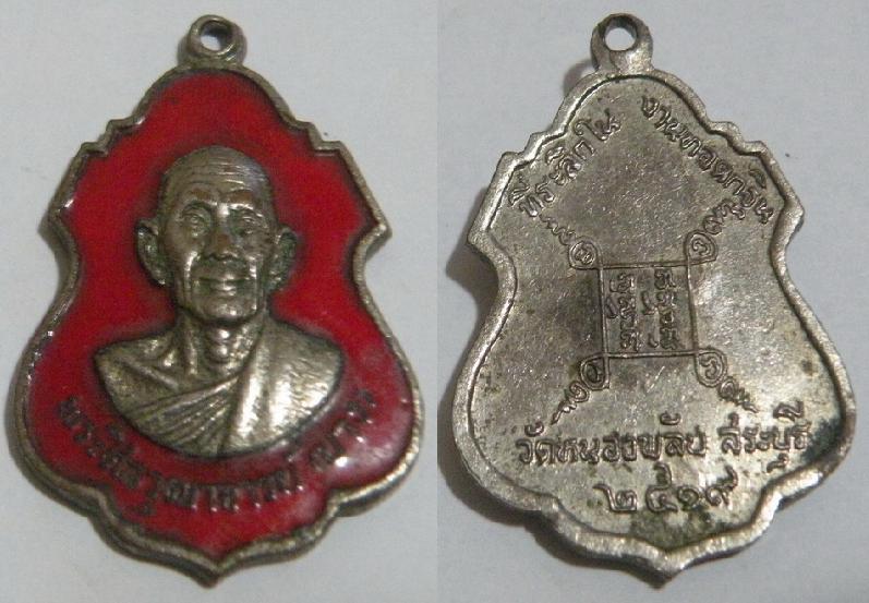 พระเครื่อง เหรียญหลวงพ่อบาง พระศีลวุฒาจารย์ (บาง) ที่ระลึกงานทอดกฐิน วัดหนองพลับ สระบุรี ปี 2519 เนื
