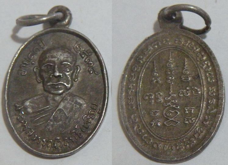 พระเครื่อง เหรียญหลวงพ่อเจริญ พระครูสุวรรณวิสุทธิ (เจิรญ) ที่ระลึกอายุ 81 ปี เนื้อเงิน ปี 2534