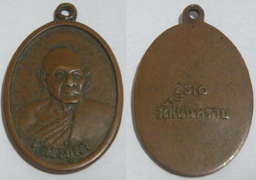 พระเครื่อง เหรียญหลวงพ่อผา วัดโนนทราย รุ่นแรก ปี 2510 จ.ชัยภูมิ เนื้อทองแดง