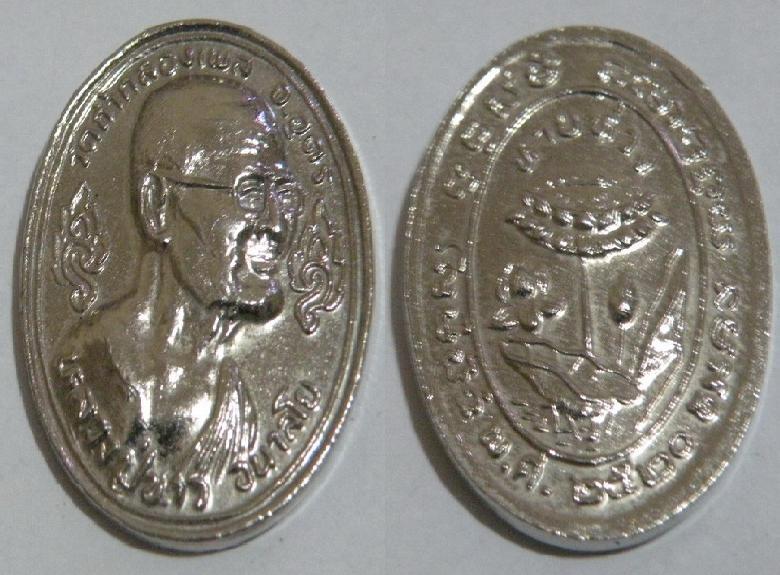 พระเครื่อง เหรียญหลวงปู่ขาว อลานโย ปี 2520 จ.อุดรธานี ชุบนิเกิล