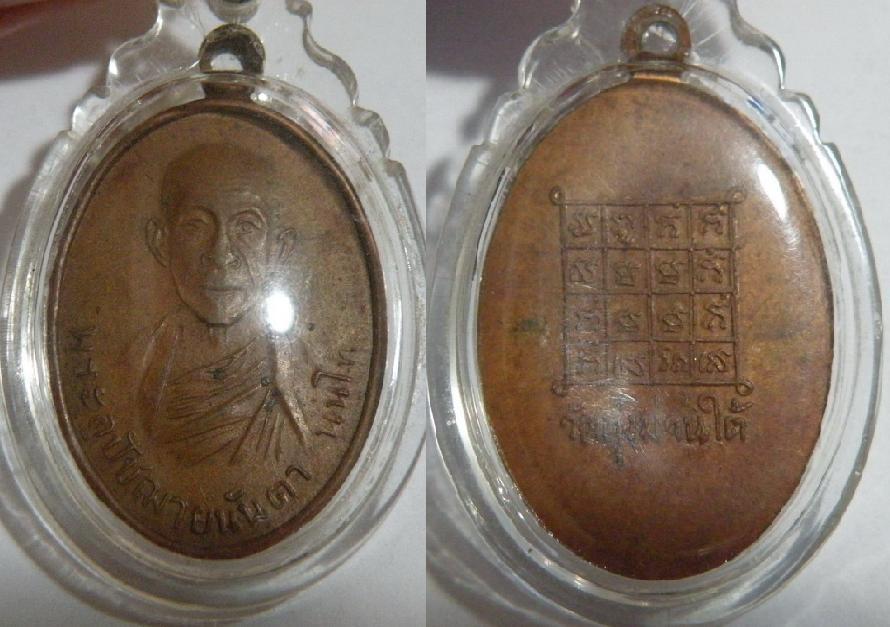 พระเครื่อง เหรียญพระอุปุัชฌาย นันตา นนโท (ครูบานันตา) วัดทุ่งม่านใต้ จ.ลำปาง  รุ่นแรก เนื้อทองแดง