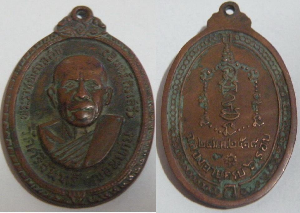พระเครื่อง เหรียญพระราชพิศาลสุธี (อินทร์ ถิรเสวี) วัดศรีจันทร์ จ.ขอนแก่น ฉลองอายุครบ 6 รอบ ปี 2518 เ