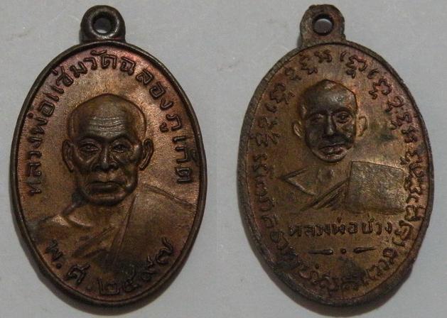 พระเครื่อง เหรียญหลวงพ่อแช่ม หลังหลวงพ่อช่วง วัดฉลอง ปี 2497 เนื้อทองแดง