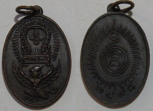 พระเครื่อง พระเครื่อง เหรียญหลวงพ่อโอภาสี ปี 2498 เนื้อทองแดงรมดำ