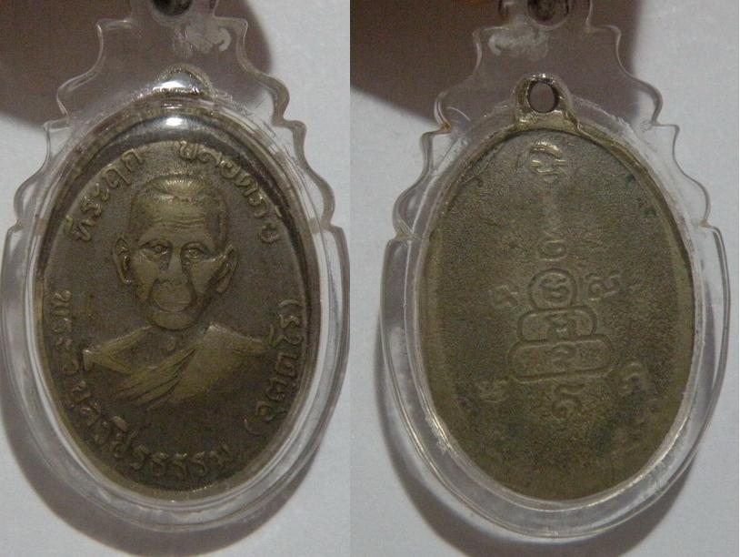พระเครื่อง เหรียญพระครูบูลวชิรธรรม (สว่าง) เหรียญที่ระลึกปลอดภัย พิมพ์นิยม เนื้ออาบาก้า ปี 2510
