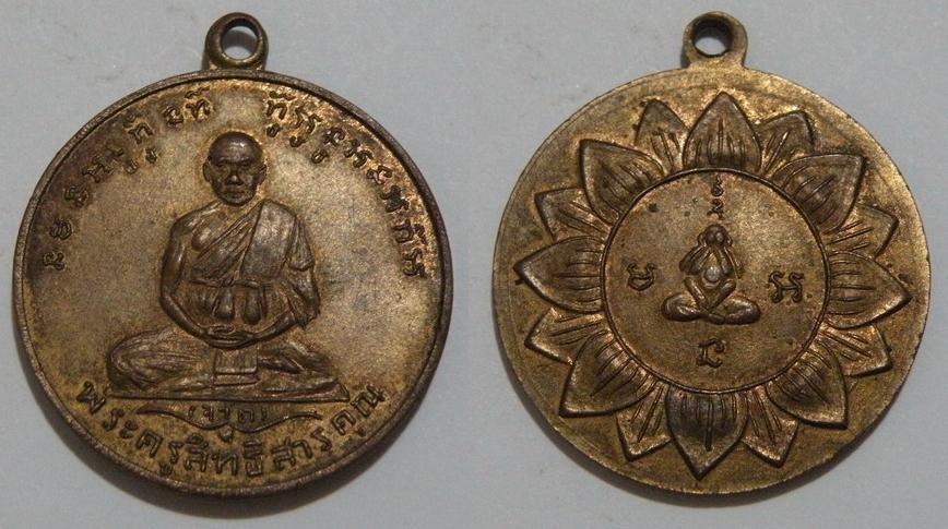พระเครื่อง เหรียญหลวงพ่อจาด วัดบางกะเบา จ.ปราจีนบุรี เนื้อทองแดง กะไหล่ทอง