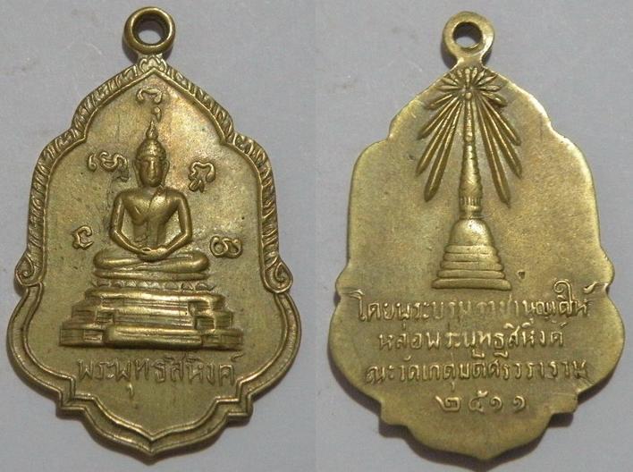 พระเครื่อง เหรียญพระพุทธสิหิงค์ วัดเกตุมวดี ด้านหลัง โดยพระบรมราชานุญาติให้ หล่อพระพุทธชินสีห์ วัดเก