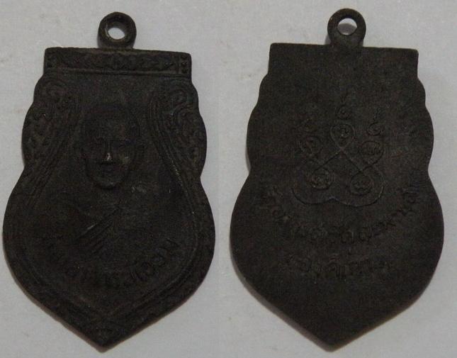 พระเครื่อง เหรียญหลวงพ่อเอี่ยม วัดสะพานสูง เนื้อทองแดงรมดำ
