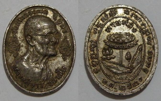 พระเครื่อง เหรียญหลวงพ่อขาว อลานโย รุ่นหายห่วง ปี 2520 เนื้อทองแดงชุบอาบาก้า
