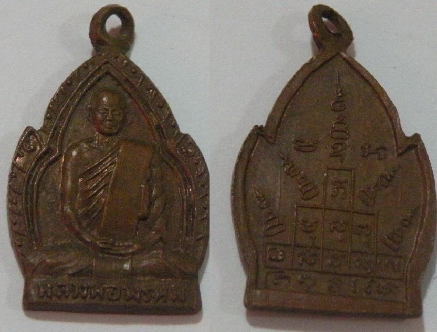 พระเครื่อง เหรียญหลวงพ่อพรหม พิมพ์ใบสาเก ปี 2512 พิมพ์นิยม เนื้อทองแดง