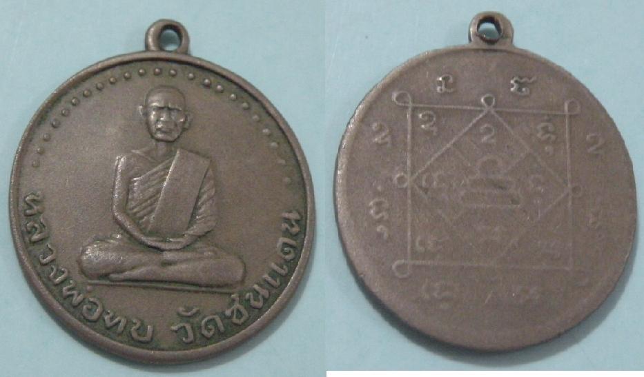 พระเครื่อง เหรียญกลมหลวงพ่อทบ วัดชนแดน พิมพ์หน้าแก่ เนื้ออาบาก้า หลังยันต์ ปี 2505
