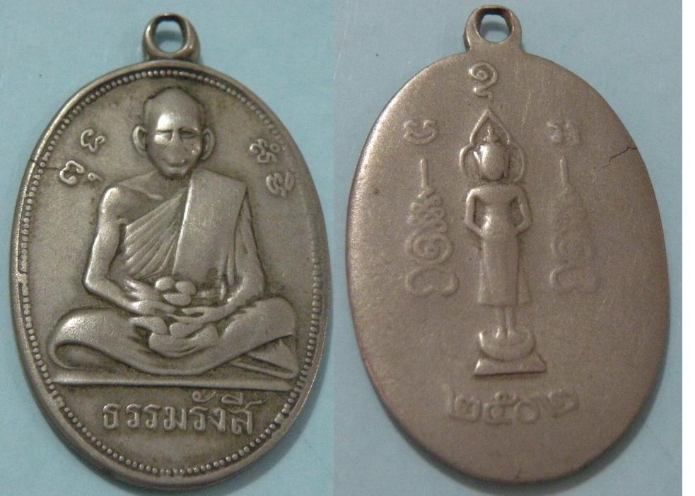 พระเครื่อง เหรียญธรรมรังสี (หลวงปู่ไข่) รุ่นแรก ปี 2502 เนื้ออาบาก้า 2