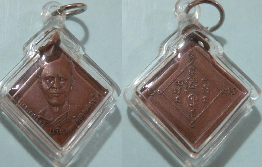 พระเครื่อง เหรียญหลวงพ่อแฉ่ง วัดบางพัง รุ่นแรก พิมพ์นิยม 4 ชาย เนื้อทองแดง